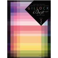 全音 ギロック ベスト レベル2【楽譜】  ◆ギロックの名曲を厳選した待望のベスト版!!  子どもの...