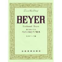全音 指づかいつきバイエル・ピアノ教本 紙鍵盤付 全音ピアノライブラリー  本書は主として子どもたち...
