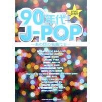 シンコーミュージック バンドスコア 90年代J-POP あの頃の名曲たち【楽譜】  J-POPの黄金...