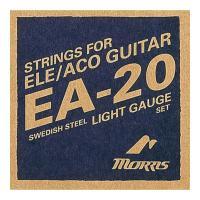 MORRIS(モーリス) EA20L アコースティックギター弦 です。  エレ・アコにバランスの良い...
