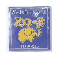 FERNANDES(フェルナンデス) GSZ-500 ZO-3用 エレキギター弦 です。ZO-3のス...