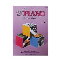 東音企画バスティン ピアノ ベーシックス ピアノのおけいこ レベル 1【楽譜】幼児のためのベーシック...
