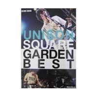 リットーミュージックスコアブック UNISON SQUARE GARDEN BEST【楽譜】ユニゾン...
