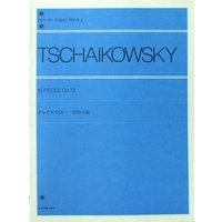全音楽譜出版社 全音ピアノライブラリー チャイコフスキー 18の小品【楽譜】  チャイコフスキー最後...