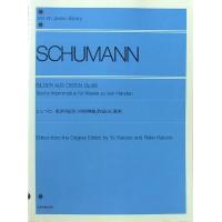 全音楽譜出版社 全音ピアノライブラリー シューマン 東洋の絵「6つの即興曲」 Op.66[連弾]【楽...