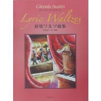 全音楽譜出版社 グレンダ オースティン 叙情ワルツ曲集【楽譜】  ウィリアム・ギロックの愛弟子であり...