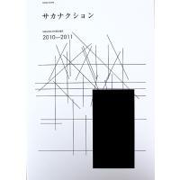 ドレミ楽譜出版社バンド・スコア サカナクション SAKANA ENSEMBLE 2010-2011【...