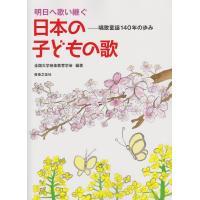 明日へ歌い継ぐ 日本の子どもの歌 唱歌童謡140年の歩み 音楽之友社