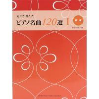 ヤマハミュージックメディア 先生が選んだ ピアノ名曲120選 1【楽譜】  装い新たに全シリーズで1...