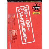 ヤマハミュージックメディアGo!Go!バンドスコアBEST【楽譜】BUMP OF CHICKEN、ゴ...