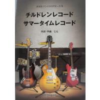 デプロMP ボカロ・バンド・スコアピース 5 チルドレンレコード サマータイムレコード じん【楽譜】...