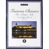 ドレミ楽譜出版社 中級レベルで弾けるクラシック名曲ピアノ曲集2【楽譜】  だれもが弾いてみたいと思う...