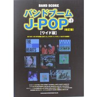 シンコーミュージックバンドスコア バンドブームのJ-POP ワイド版 改訂版【楽譜】