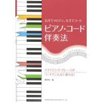 ドレミ楽譜出版社 ピアノ・コード伴奏法【楽譜】  「アメイジング・グレース」を様々なコードで弾くこと...