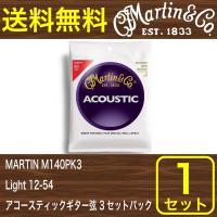 MARTIN M140PK3 Light 12-54 アコースティックギター弦 3セットパックマーチ...