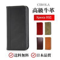 【素材】 本革 高級牛革  【対応機種】 エクスペリア XPERIA XZ Premium プレミア...