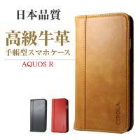 AQUOS R ケース 手帳型 本革 SH-03J SHV39 604SH 605SH ケース 手帳 革 アクオスr ケース 耐衝撃 レザー カード収納 スタンド マグネット式 スマホケース