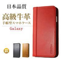 S6Edge S7Edge ケース カバー 手帳 革 送料無料 Galaxy対応 手帳型 横開き 耐...