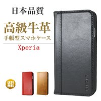 【素材】 本革 高級牛革  【対応機種】 XPERIA XZ Premium プレミアム ( do...