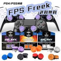 FPS freek フリーク エイムアシスト PlayStation 4 5 Controller (PS4/PS5) Kontrol  FPS