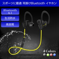 ズレにくい耳掛けタイプのBluetoothイヤホンです。  生活防水なので雨が降ったり汗をかいたりし...
