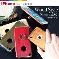 高級感あふれる木目調のiPhoneケース。 今話題のリング付き。 角度調節可能で指にもフィット。リン...
