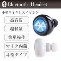 Bluetoothで無線接続なので煩わしい配線が不要! 付属のイヤホンを付ければで両耳の使用の可能 ...