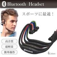ジョギングやアウトドアにオススメの軽量でフィット感の良いイヤホンです。 Bluetoothで無線接続...