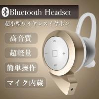おしゃれでコンパクトなイヤホンヘッドセット Bluetoothで無線接続なので煩わしい配線が不要! ...