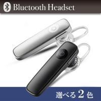 Bluetoothで無線接続なので煩わしい配線が不要!  着信スイッチが付いているので、携帯電話を操...