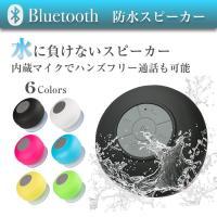 Bluetooth機能を搭載したスピーカー。 スマートフォンなどとBluetooth接続するだけで、...