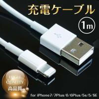 複数購入がオススメ!iPhone用の充電ケーブルがお値打ち価格! 長さは使い勝手の良い1m。 いつも...