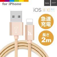 複数購入がオススメ!iPhone用の充電ケーブルがお値打ち価格! 長めの2mの長さのケーブルです。 ...