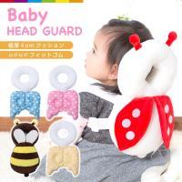 座り始めたばかりの赤ちゃんは後ろに倒れやすいので、大切な赤ちゃんの頭や体を転倒から守ります。  まる...