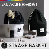 インテリアとしてもおしゃれなハウス型ストレージバッグです。 放り込むだけで、さっと簡単にお片づけがで...