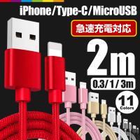 iPhone 充電 ケーブル 2m 1m 1.5m 3m 0.3m 急速充電 充電器 データ転送ケーブル USBケーブル 充電ケーブル Micro USB Type-C 互換