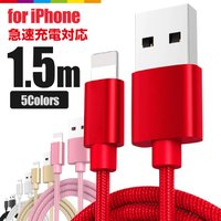iPhone 充電ケーブル 1.5m 急速充電 充電器 ケーブル データ転送 USBケーブル