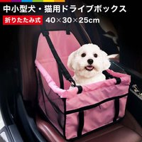 ペット用 ドライブボックス 小型犬 犬 犬用 中型犬 たためる シングルシート 運転席 助手席用 カーシート シートカバー 防水 撥水 取り付け簡単