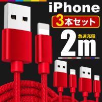 【2m/3本セット】 iPhone 互換 ケーブル 2m 急速充電 充電器 断線防止 コード 高速充電 強化ナイロン ロング