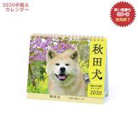秋田犬川柳 いぬ 2020 Calendar カレンダー 2020年 卓上 スケジュール APJ 180×148mm