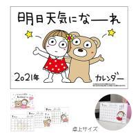 キキぷり 2021年 カレンダー 卓上 はな子 & くまちゃん ケイカンパニー 令和3年