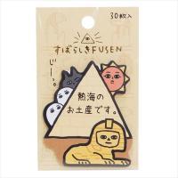 ふせん すばらしき FUSEN カミオジャパン スフィンクス グッズ 30枚綴り 伝言メモ おもしろ ZAKKA