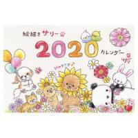 絵描きサリー 壁掛けカレンダー2020年 2020 年 カレンダー 2020 Calendar スペースギャラリー