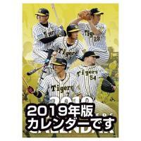 2020年 カレンダー 阪神タイガース 壁掛け プロ野球 A2サイズ 12月上旬発売予定 スポーツ 令和2年暦