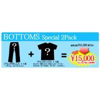 【福袋】ボトムス スペシャル パック Bottoms Special Pack