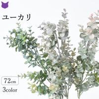 ユーカリ フェイク グリーン 観葉植物 造花 リアル 50cm 1m インテリア おしゃれ 種類 枝 もの 枝物 きり枝 木の枝 灰 緑 色 花材
