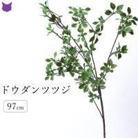 ドウダンツツジ フェイク グリーン 造花 リアル おしゃれ インテリア 夏 1m 100cm 枝 枝物 枝もの 木の枝 切り枝 花材