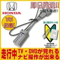 HONDA Gathers ホンダ ギャザズ用 テレビキット テレビナビキット フィット ヴェゼル ...
