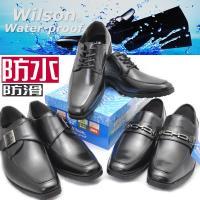 """■■ Wilson(ウイルソン)防水ビジネスシューズ"""" ■■  雨に強いビジネスシューズ  底材は強..."""