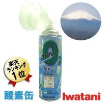 酸素缶 酸素スプレー 酸素ボンベ 携帯酸素 富士登山 ハイキング  ●オトクな10本セット!酸素補給...